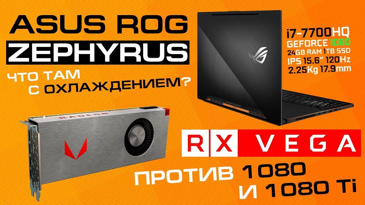 ASUS Zephyrus в деле и RX Vega 64 против GeForce 1080 в бенчмарках