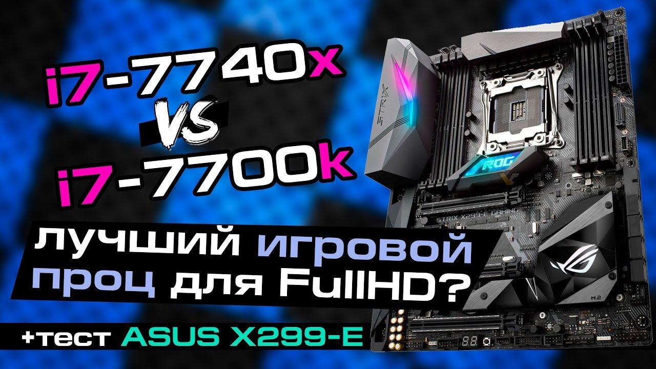 Тест i7-7740X vs 7700K vs Ryzen 7 1800X в играх FullHD и обзор ASUS ROG Strix X299-E Gaming