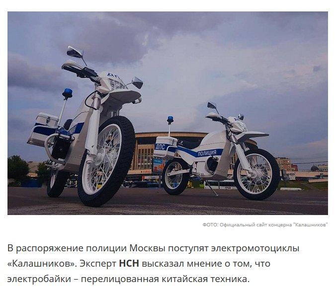 """Концерн """"Калашников"""" выдает китайские электромотоциклы за свои"""