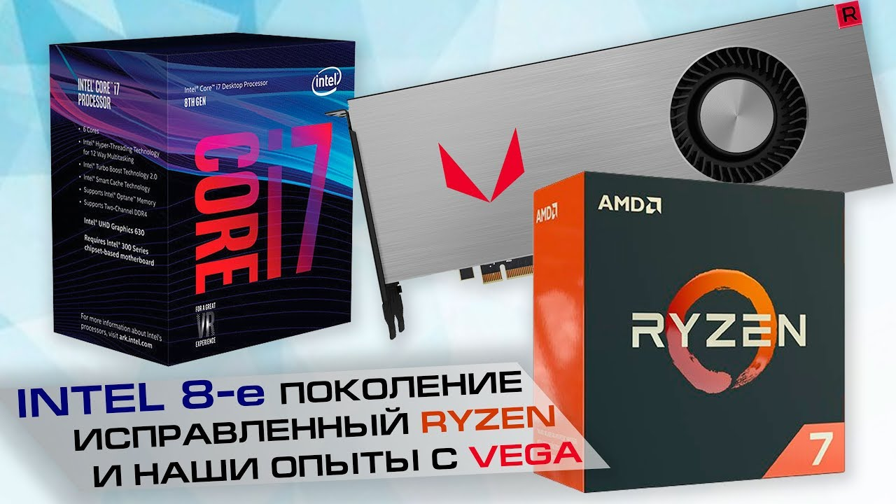 Ошибки Ryzen, напряжение Vega, триумф Coffee Lake и синтетическое мясо