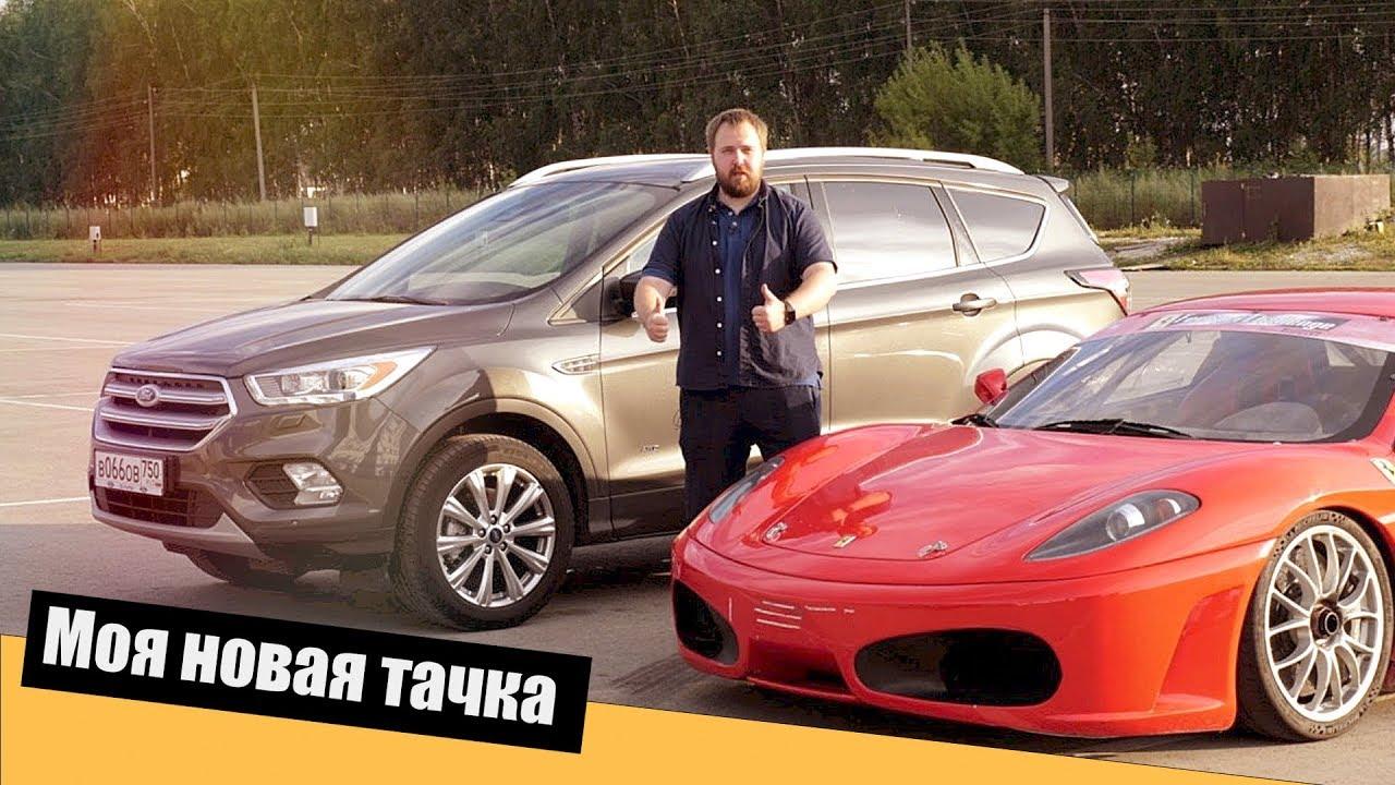 Wylsacom: Моя новая машина Ford Kuga