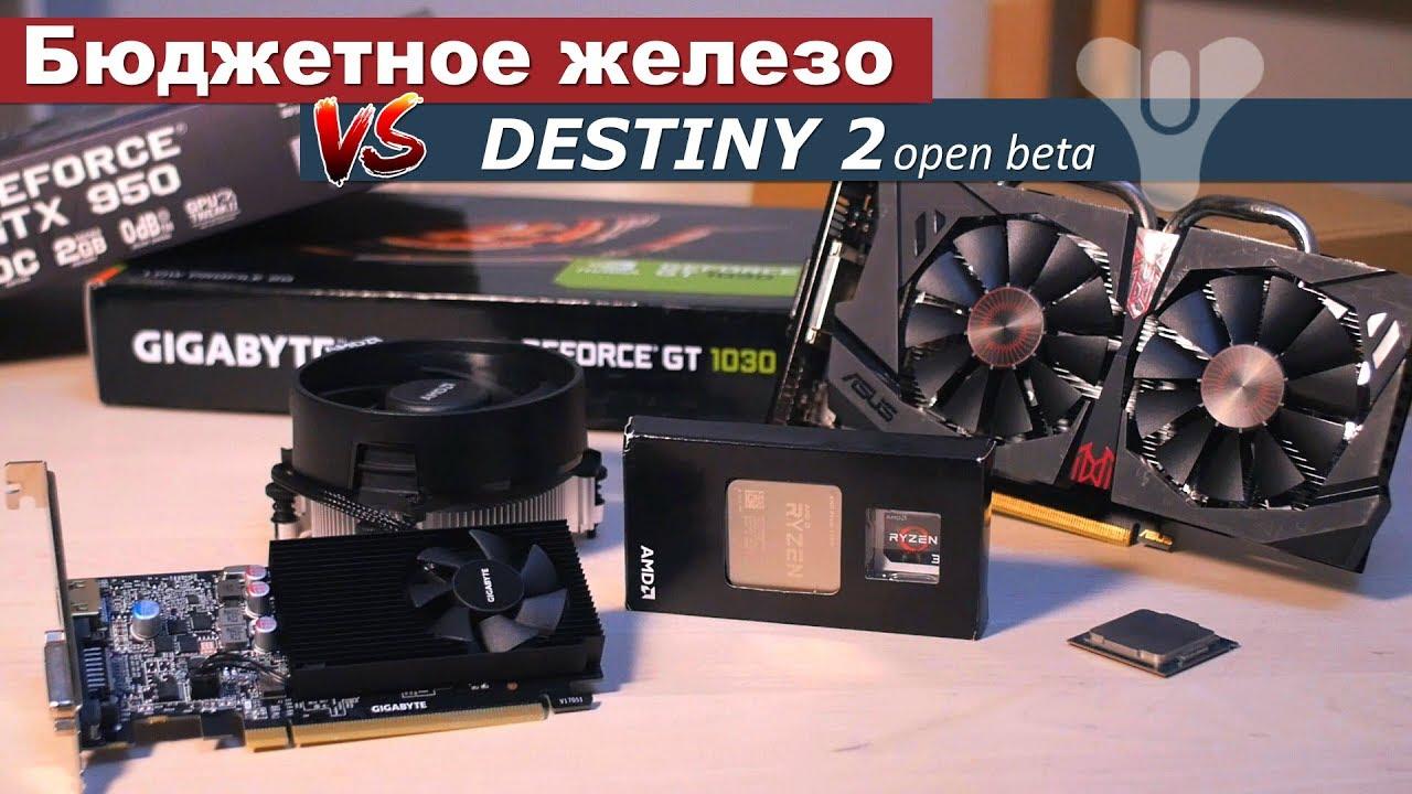 Бюджетное железо VS DESTINY 2 open beta