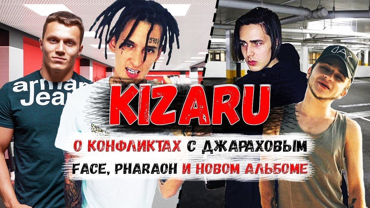 KIZARU - о конфликтах с Pharaoh, Face и Джараховым и новом альбоме