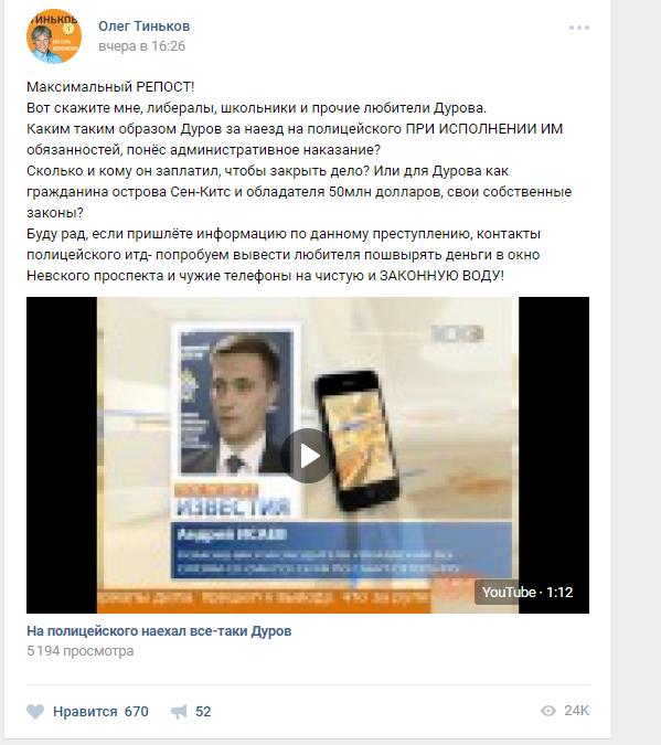 Тиньков пытается негативно повлиять на либералов, школьников и Павла Дурова