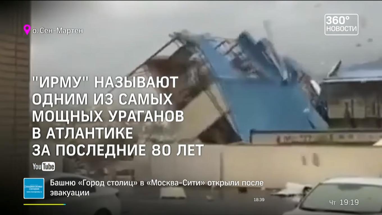 Ураган Ирма унес жизни 10 человек