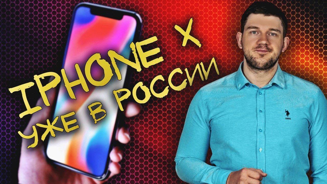 iPhone X уже продаётся в России!