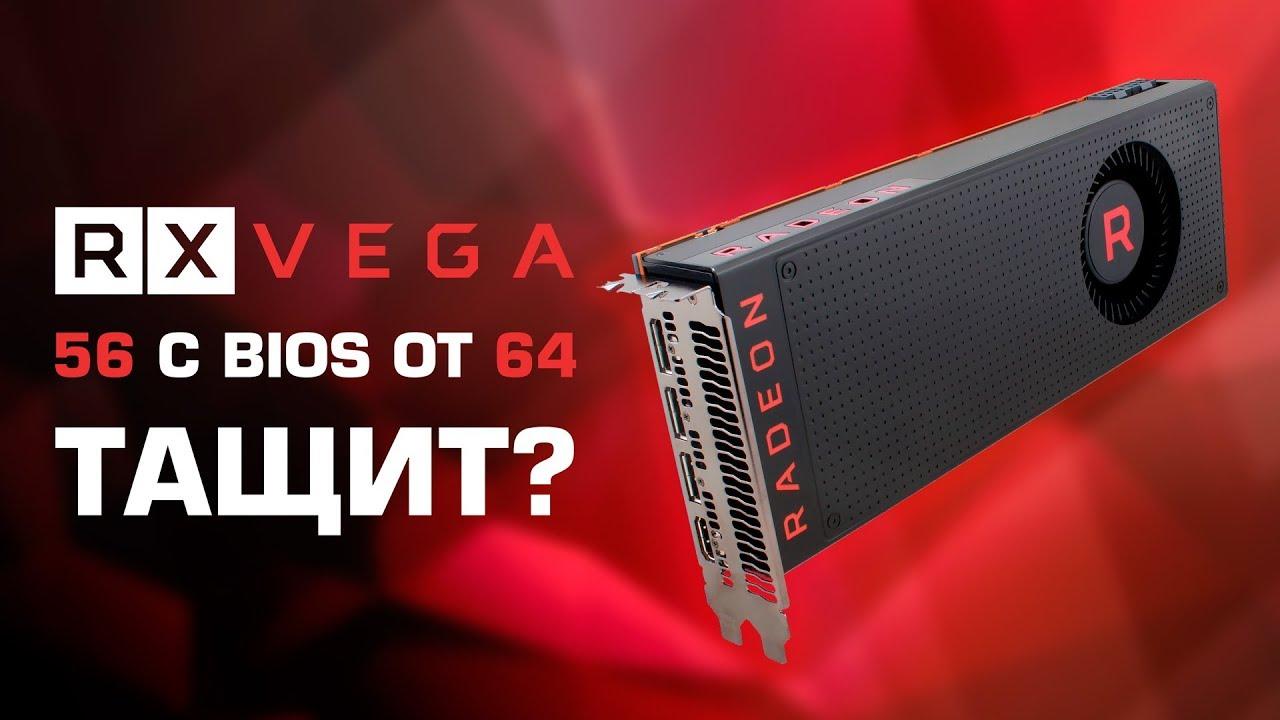 RX Vega 56 с BIOS от Vega 64 - выжимаем из рефа от AMD максимум