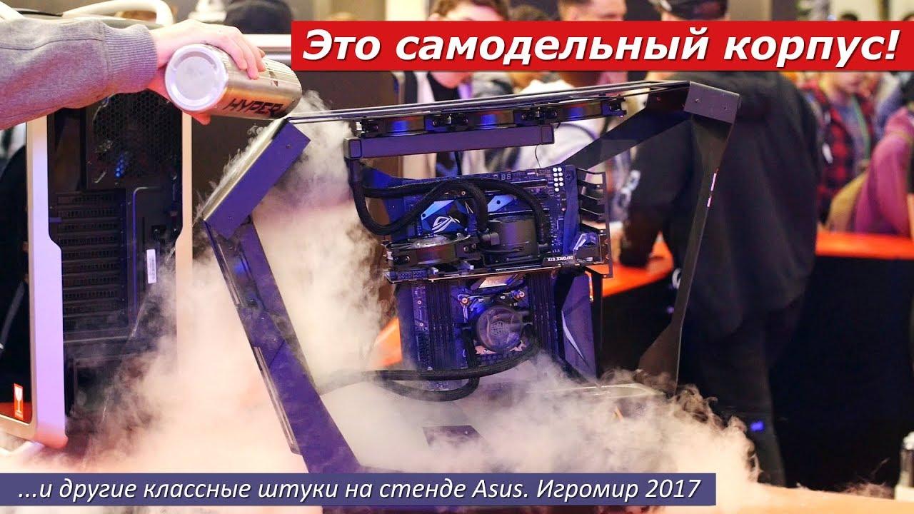 Крутые самодельные корпуса и прочие классные штуки на стенде ASUS! Игромир 2017