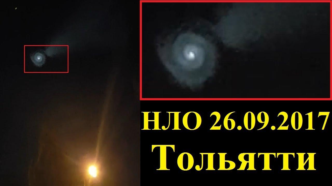 НЛО в Тольятти