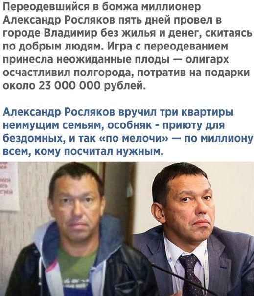 Уважение таким людям! Александр Росляков переоделся в бомжа