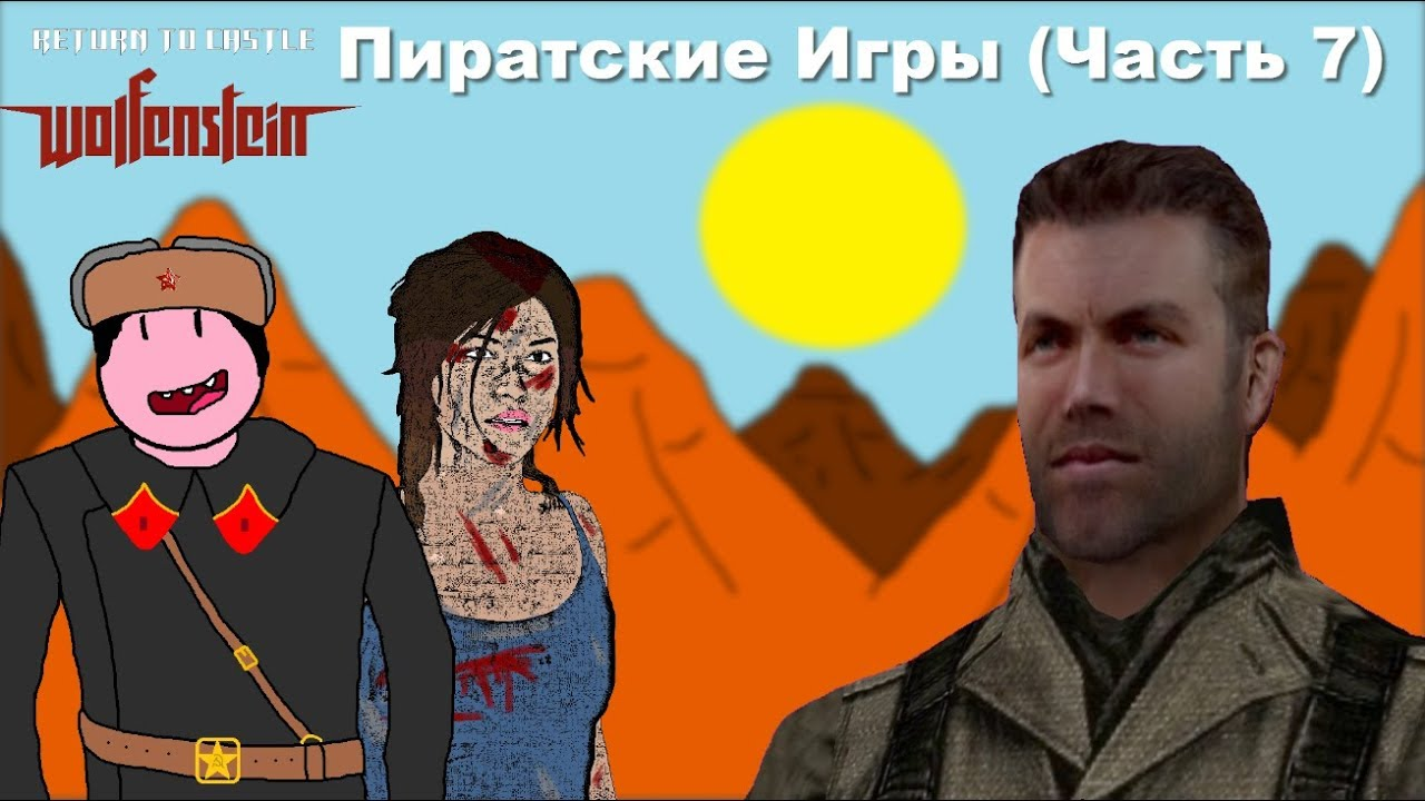 Пиратские игры Часть 7 - Return to Castle Wolfenstein (Freddy Afghanistan Diner #28)