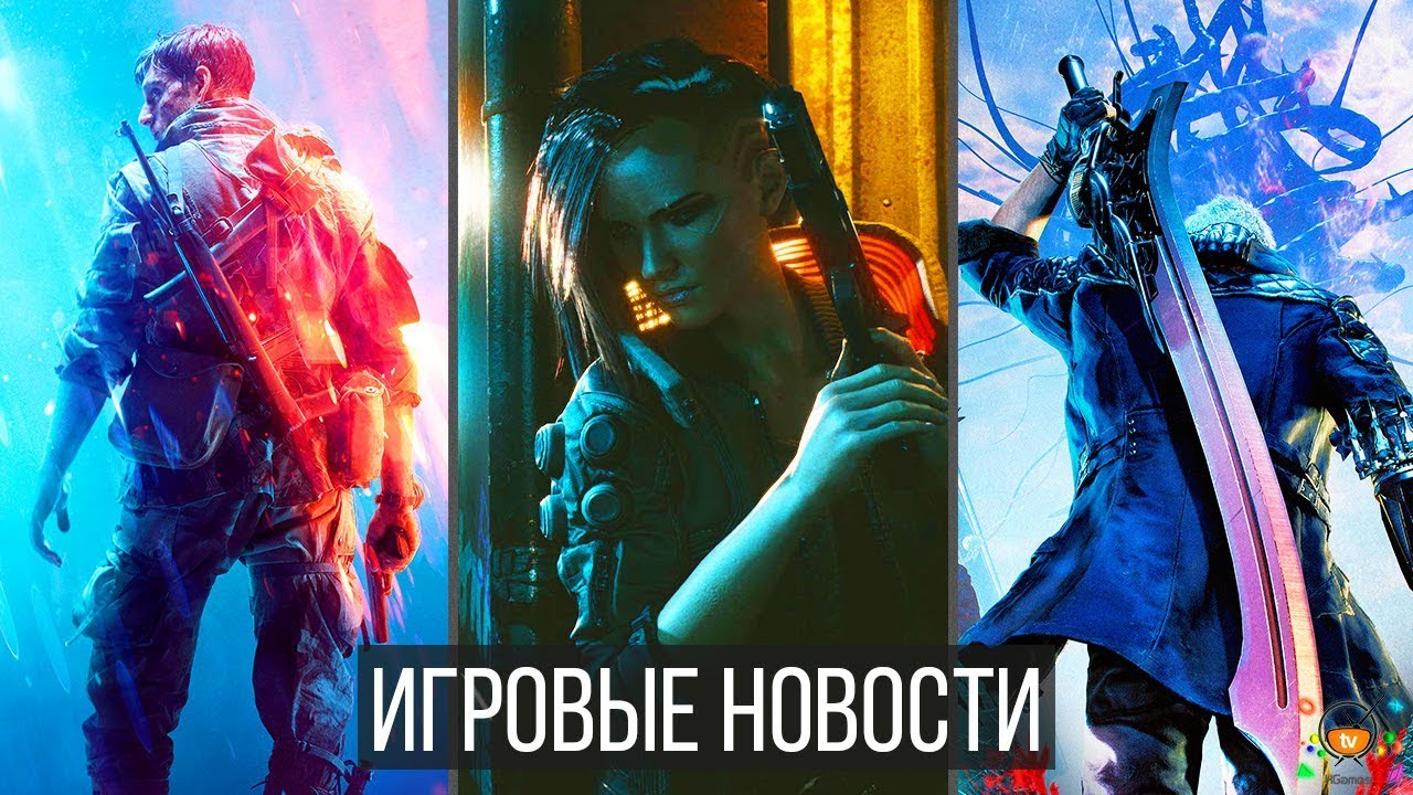 Игровые Новости — Cyberpunk 2077, Battlefield 5, Devil May Cry 5, PlayStation 5, Streets of Rage 4