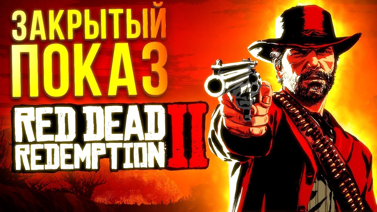 Red Dead Redemption 2 - Закрытый показ / PlayStation 4, Xbox One