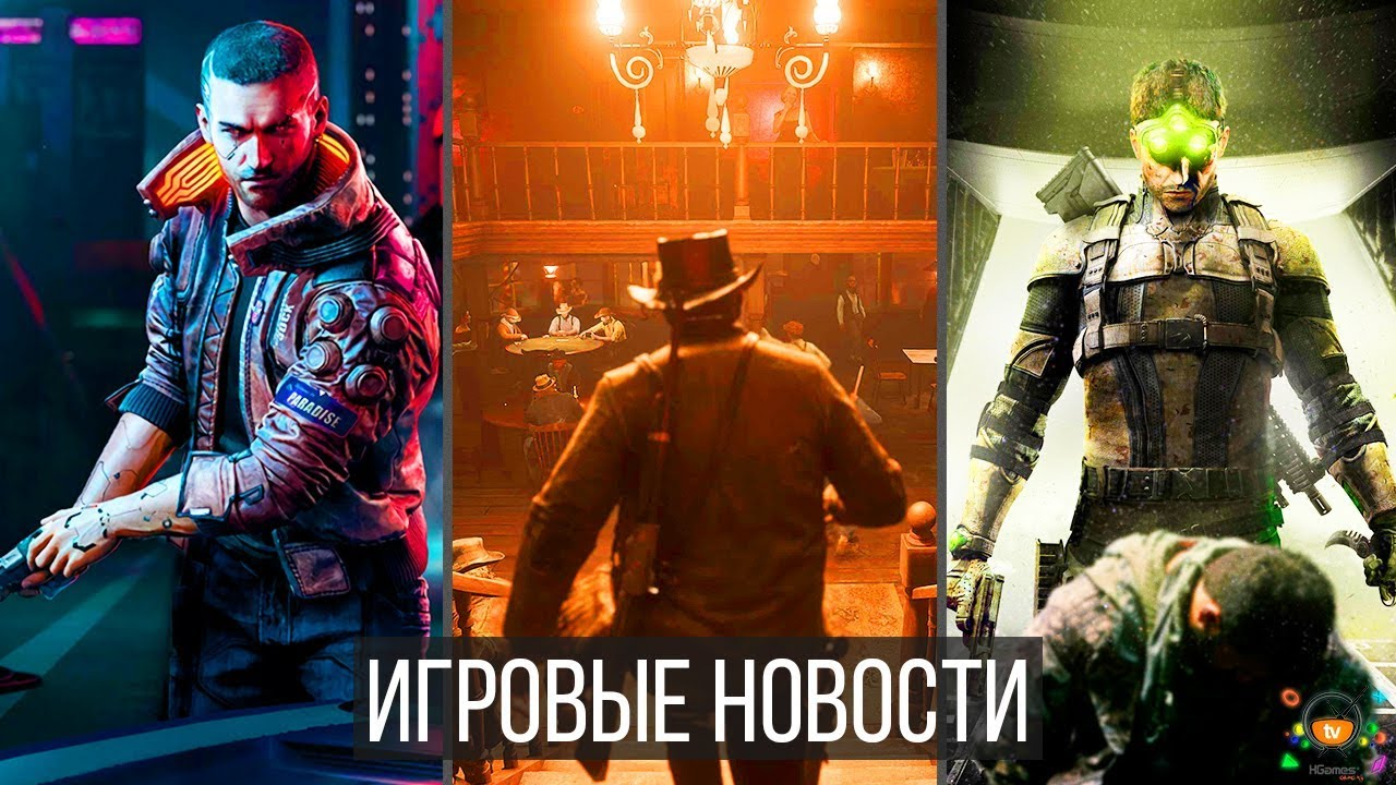 Игровые Новости — Red Dead Redemption 2, Cyberpunk 2077, Splinter Cell, Atomic Heart, Darksiders 3