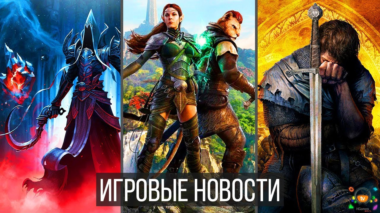 Игровые Новости — The Elder Scrolls 6, Diablo 4, Starfield, Anthem, Borderlands 3, Kingdom Come 2