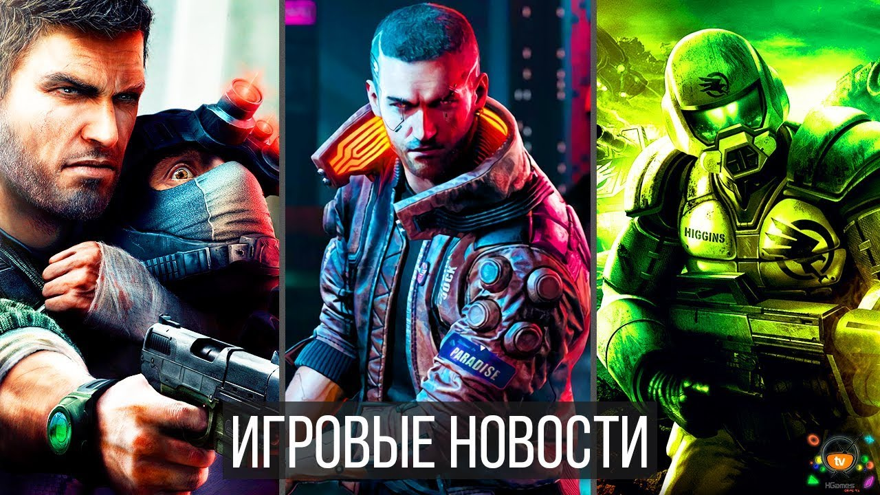 Игровые Новости — Cyberpunk 2077, Command & Conquer, Splinter Cell 7, The Division 2, Battlefield 5