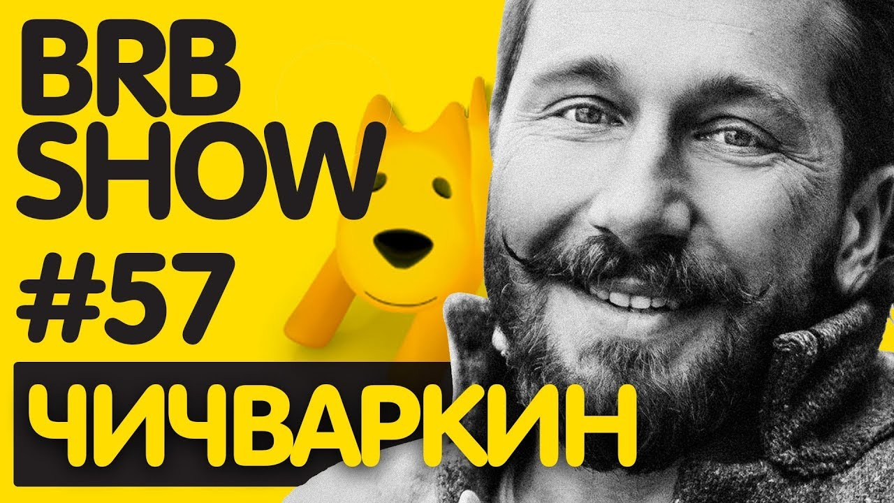 Евгений Чичваркин | Big Russian Boss #57