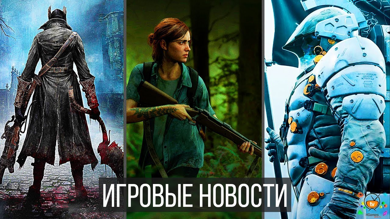 Игровые Новости — The Last of Us 2, Death Stranding, Bloodborne 2, Скандал с Diablo Immortal, RAGE 2