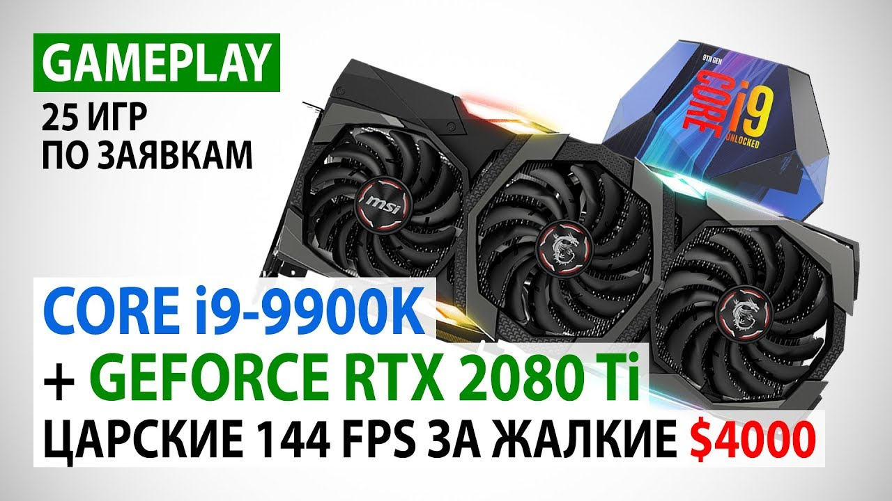 Core i9-9900K и GeForce RTX 2080 Ti: gameplay по заявкам в 25 играх в Full HD
