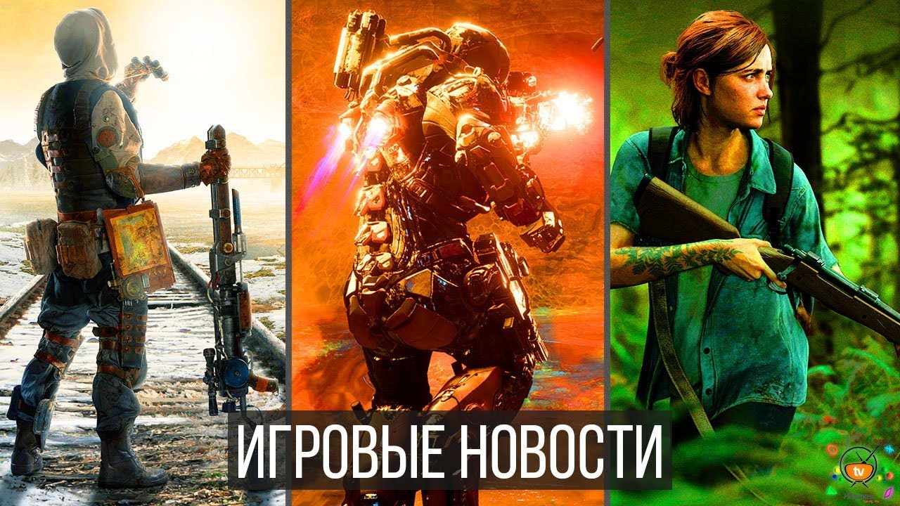 Игровые Новости — The Last of Us 2, Скандал с Metro Exodus, The Division 2, Anthem, Atomic Heart