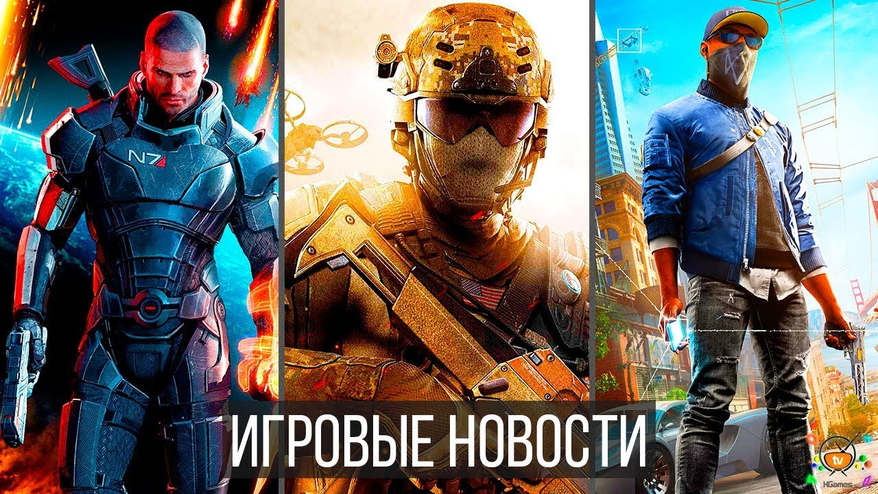 Игровые Новости — Cyberpunk 2077, Mass Effect 4, Modern Warfare 4, Watch Dogs 3, The Outer Worlds