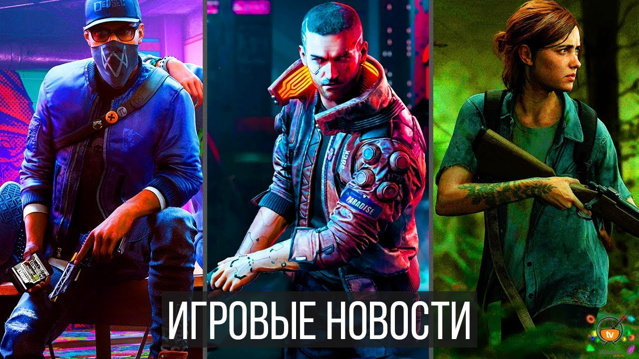 Игровые Новости — Cyberpunk 2077, Watch Dogs 3, The Last of Us 2, Fortnite копирует Apex Legends