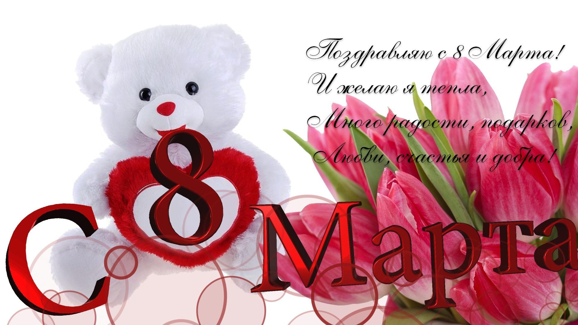 Картинки с 8 марта любовь моя