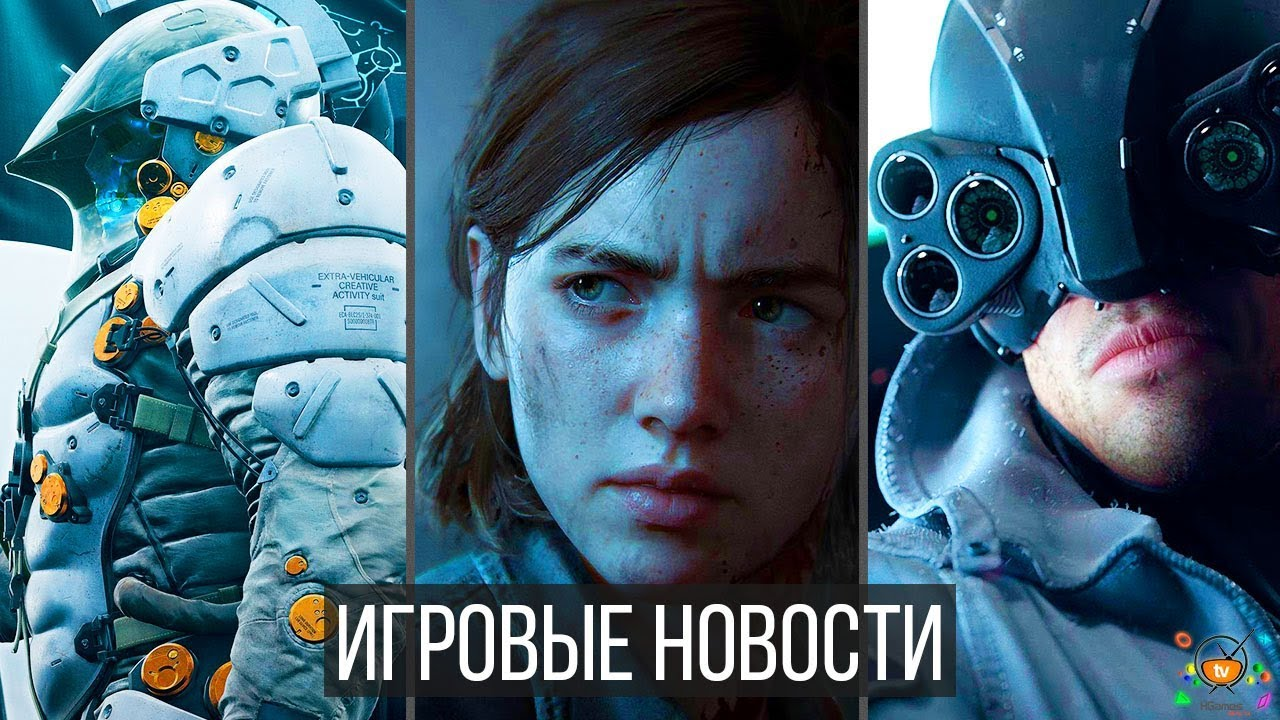 Игровые Новости — Death Stranding, Cyberpunk 2077, The Last of Us 2, Firestorm, Control, Trine 4