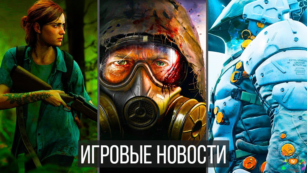 Игровые Новости — The Last of Us 2, STALKER 2, Ghost of Tsushima, Death Stranding, Watch Dogs 3