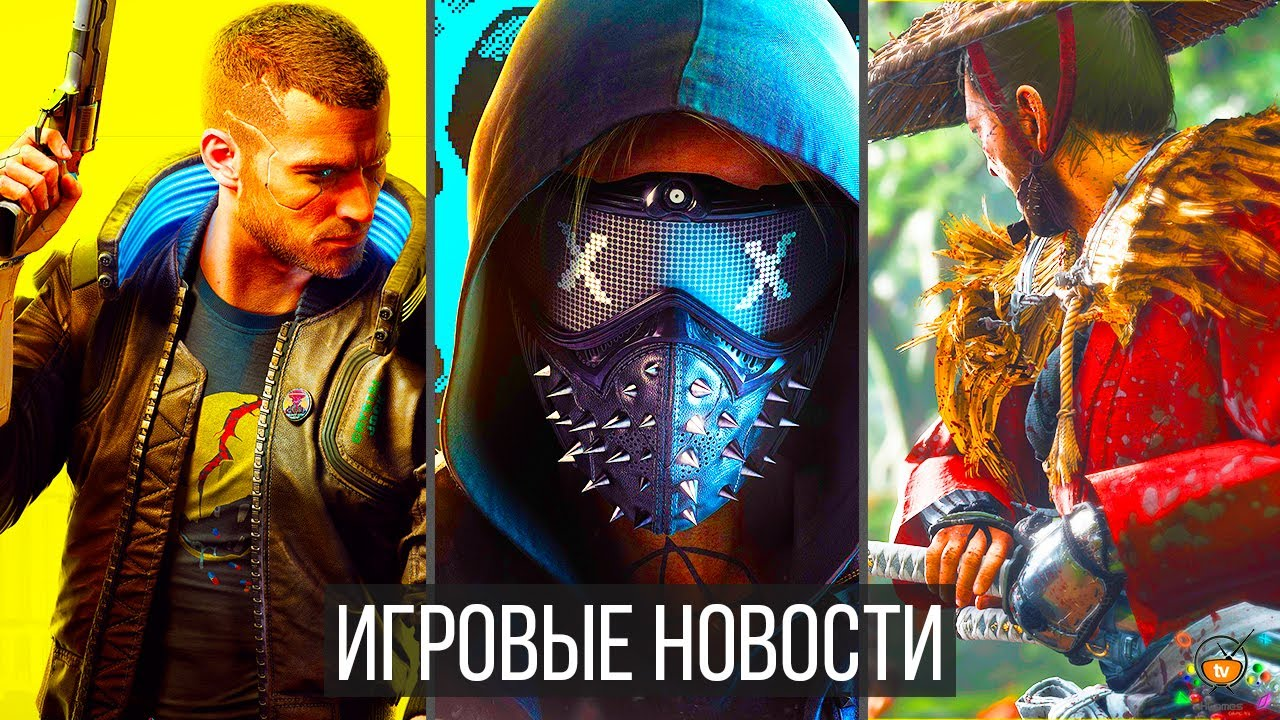 Игровые Новости — Cyberpunk 2077, Watch Dogs 3, Dead Island 2, Nioh 2, E3 2019, PlayStation 5, GRID