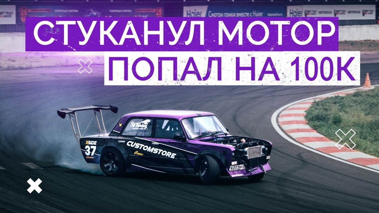 МАТВЕЙ - СТУКАНУЛ МОТОР. ПОПАЛ НА 100к.DRIFT EXPO 2.