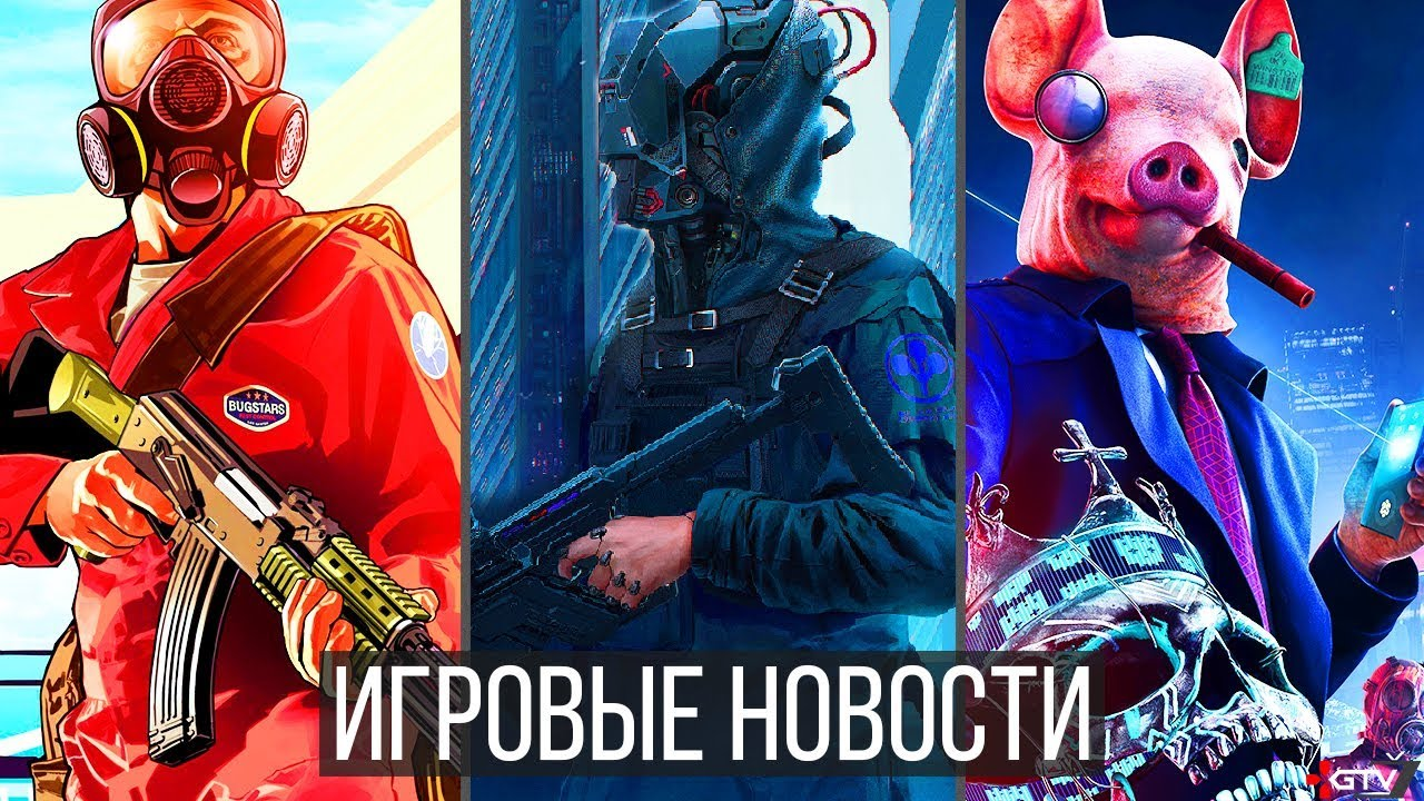 ИГРОВЫЕ НОВОСТИ - Cyberpunk  2077, GTA 6, Watch Dogs Legion, Modern Warfare, Zombie Army 4, Code Vein