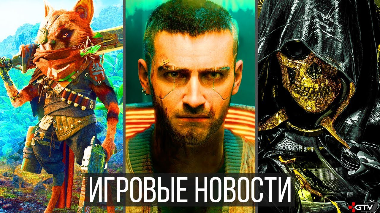 ИГРОВЫЕ НОВОСТИ - Dying Light 2, Cyberpunk 2077, Biomutant, Death Stranding, DOOM Eternal, FIFA 20