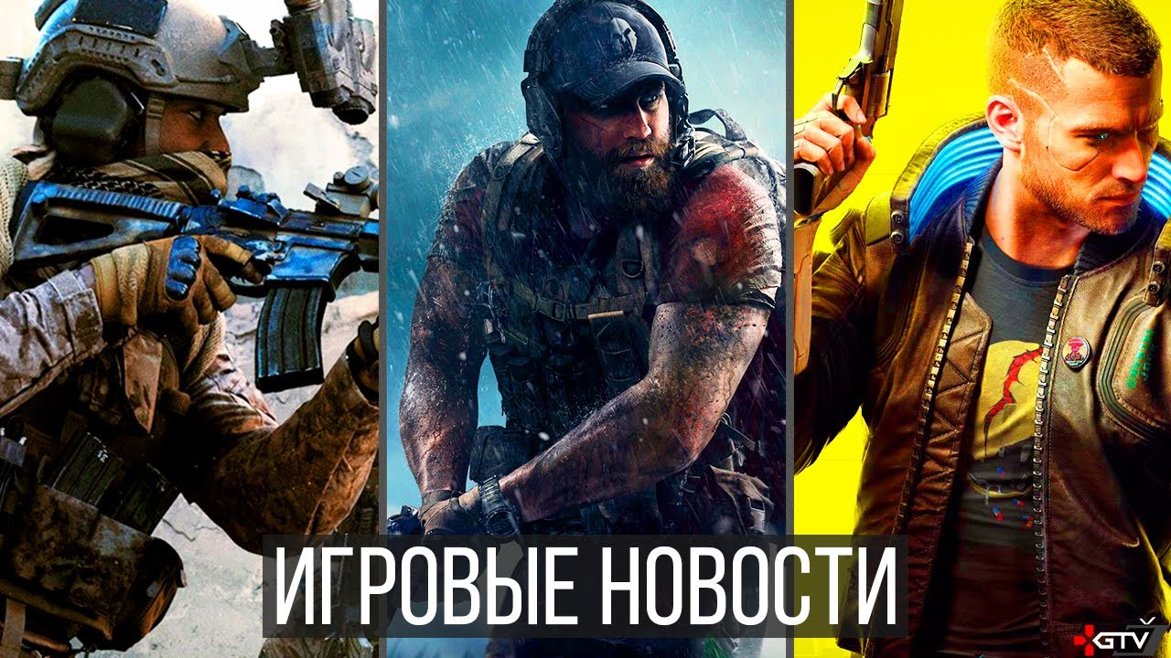 ИГРОВЫЕ НОВОСТИ Cyberpunk 2077, GreedFall, Modern Warfare, Ghost Recon Breakpoint, Death Stranding