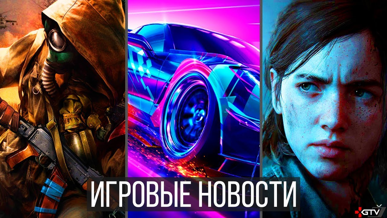 ИГРОВЫЕ НОВОСТИ Need for Speed Heat, The Last of Us 2, STALKER 2, Скандал на Twitch, Splinter Cell