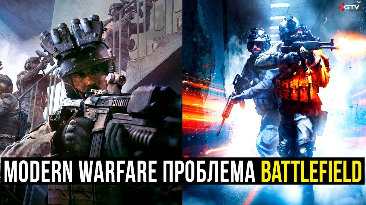 Call of Duty Modern Warfare - большая проблема для Battlefield