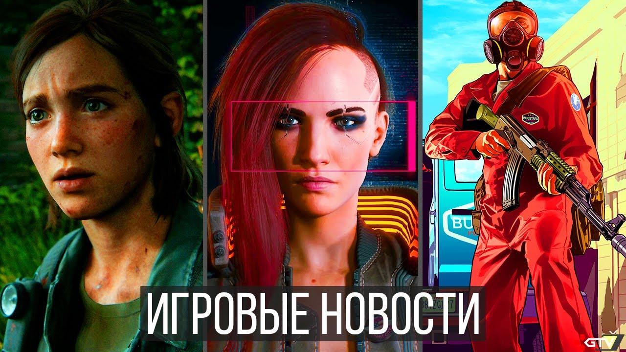 ИГРОВЫЕ НОВОСТИ Cyberpunk 2077, GTA 6, The Last of Us 2, TES 6, Dying Light 2, Witcher, SplinterCell