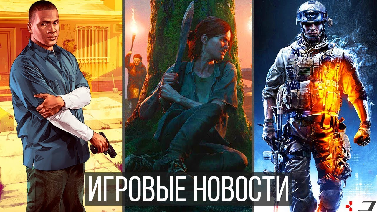 ИГРОВЫЕ НОВОСТИ GTA 6, The Last of Us 2, Фиаско Warcraft 3 Reforged, Elden Ring, Battlefield 6, RE8
