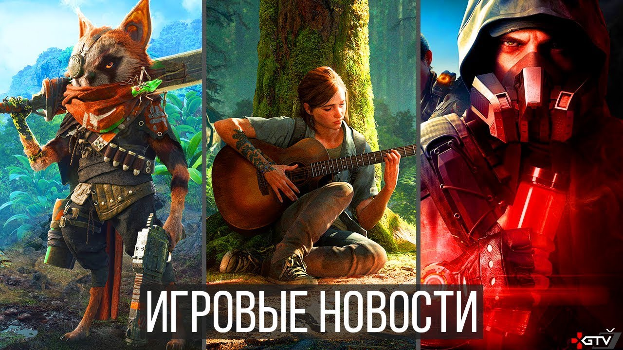 ИГРОВЫЕ НОВОСТИ The Last of Us 2, Про Outriders, Цена PS5, Biomutant, Dying Light 2, DOOM, Division2