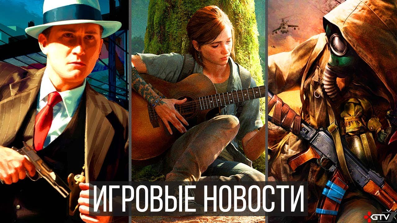 ИГРОВЫЕ НОВОСТИ The Last of Us 2, PlayStation 5, STALKER 2, SpiderMan 2, Cyberpunk 2077, LA Noire 2
