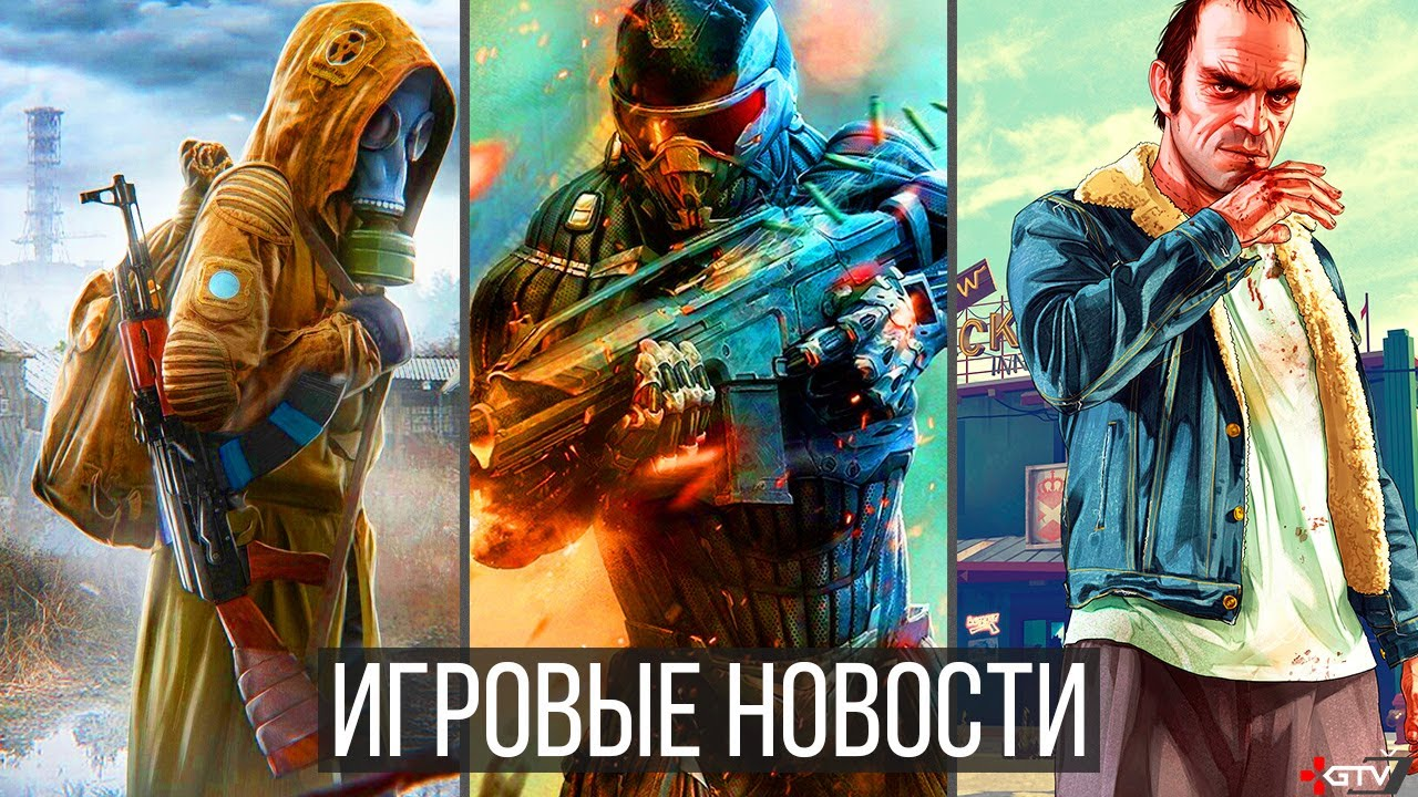 ИГРОВЫЕ НОВОСТИ Crysis, GTA 6, STALKER 2, Спорная PS5, Half-Life 3, Elden Ring, Mass Effect, MSFS 20
