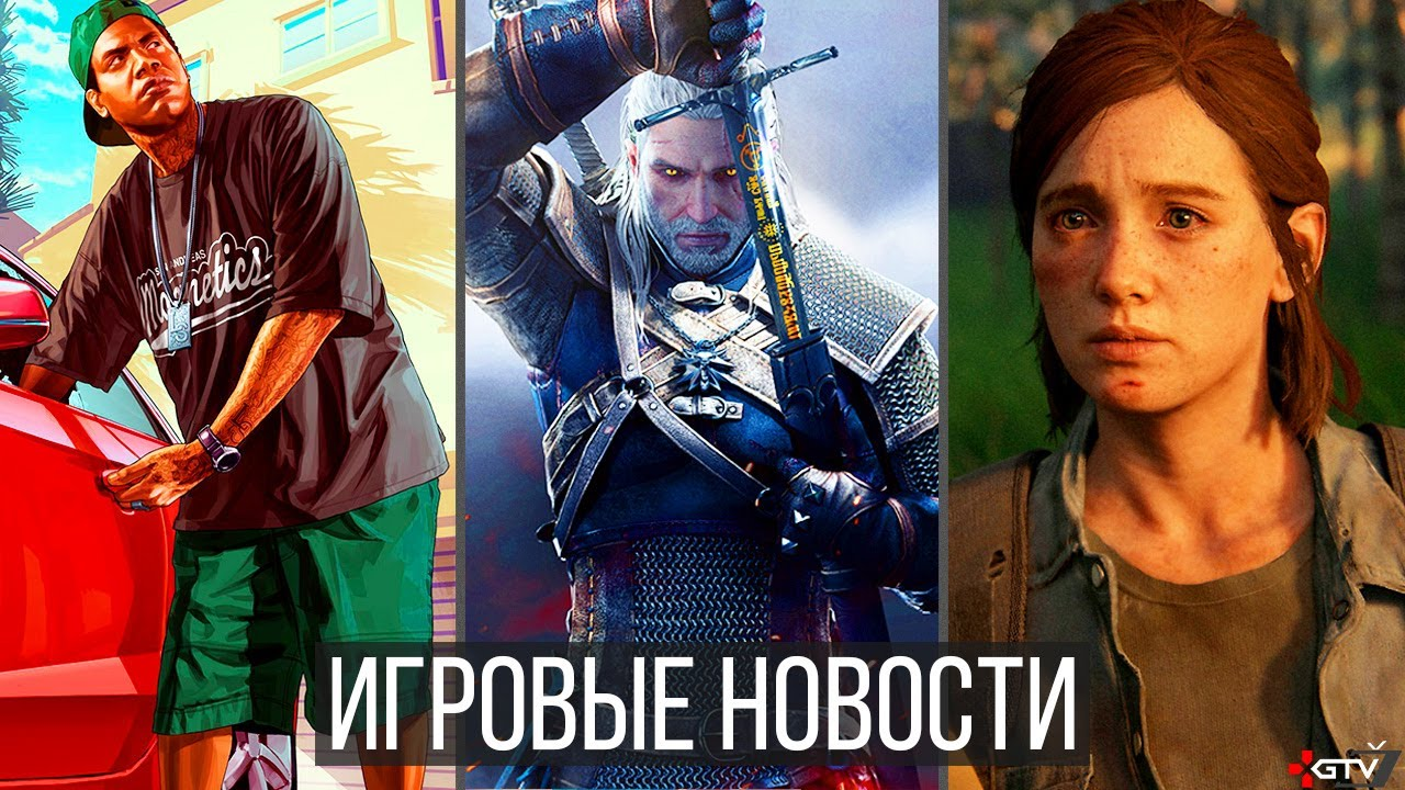 ИГРОВЫЕ НОВОСТИ The Last of Us 2, Про GTA 6, The Witcher 4, Dying Light 2, Mafia 4, Bloodlines 2