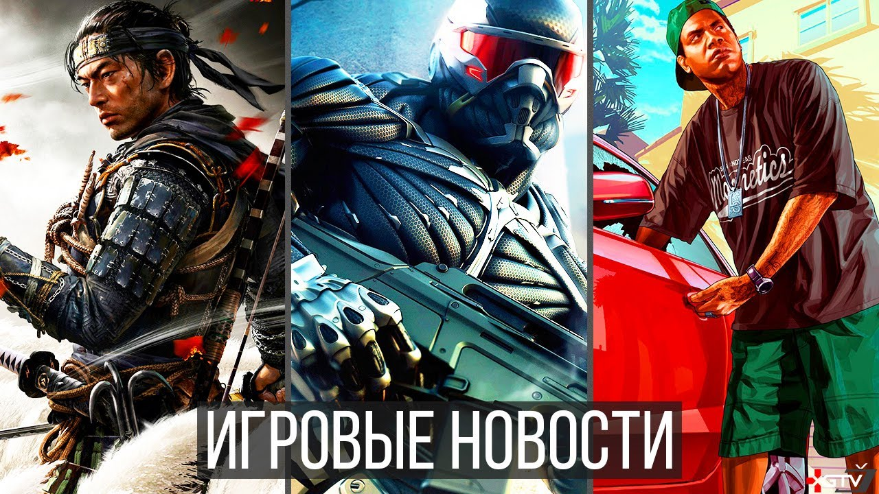 ИГРОВЫЕ НОВОСТИ GTA 6 удивит, Crysis 4, Ghost of Tsushima, Godfall, Cyberpunk 2077, XCOM Chimera,PS5