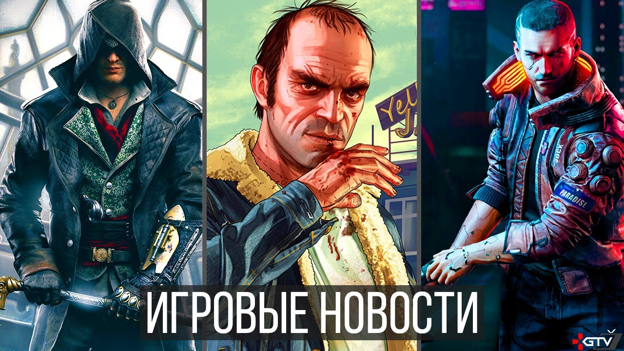 ИГРОВЫЕ НОВОСТИ Assassin's Creed, GTA 6, Far Cry, Watch Dogs Legion, Cyberpunk 2077, Dying Light 2