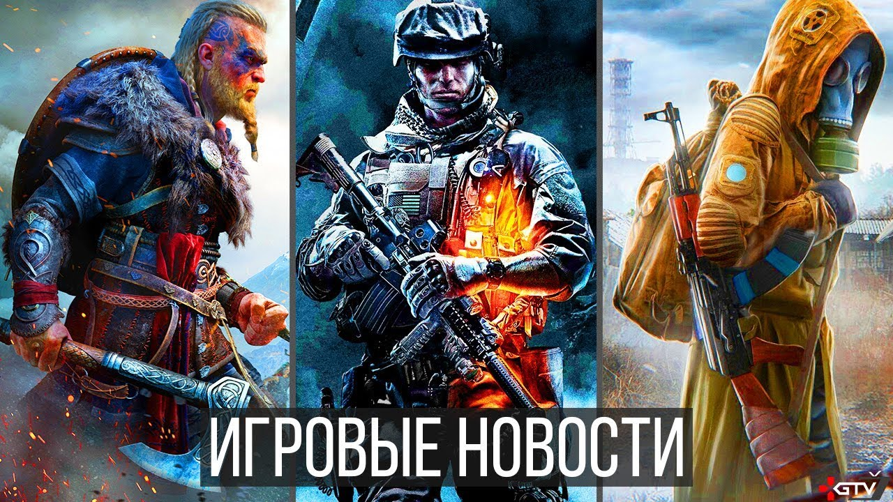 ИГРОВЫЕ НОВОСТИ STALKER 2, Battlefield 6, Assassin's Creed Valhalla, The Last of Us 2, Cyberpunk,PS5