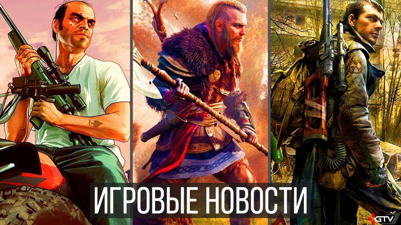 ИГРОВЫЕ НОВОСТИ GTA 6, Cyberpunk 2077, STALKER 2, The Last of Us 2, Assassin's Creed, Dying Light 2