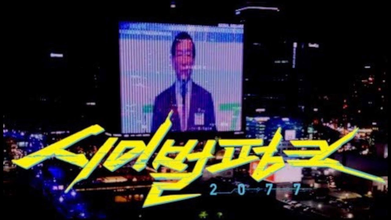 Cyberpunk 2077 Korean Edition