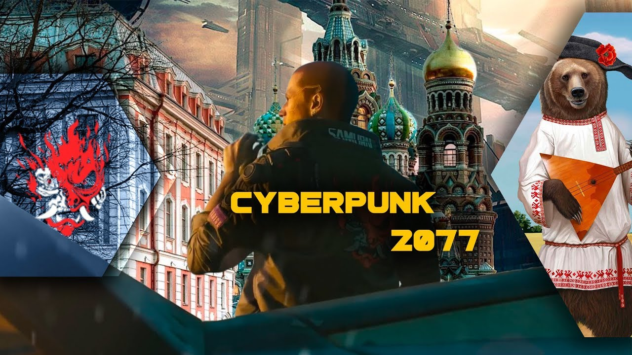 Cyberpunk 2077: Russia Edition Winter Зима в России (DLC)