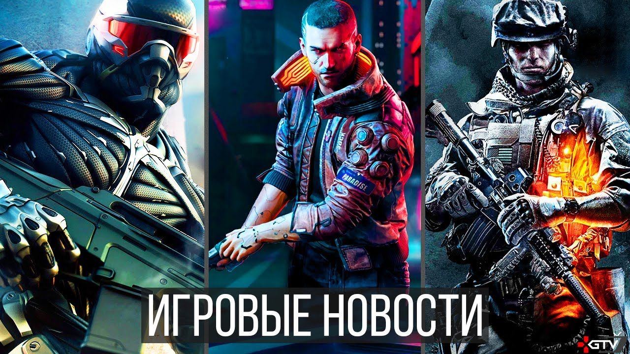 ИГРОВЫЕ НОВОСТИ Cyberpunk 2077, Dying Light 2, Crysis, Battlefield 6, PlayStation 5, Battlefront 3