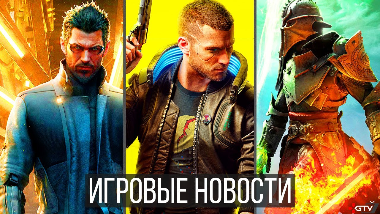 ИГРОВЫЕ НОВОСТИ Cyberpunk 2077, Deus Ex, PS5, Dragon Age 4, Squadrons, Horizon 2, Battlefield 6, RE8